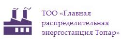 ТОО ГРЭС Топар